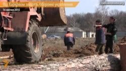 Під Харковом зводять оборонні укріплення для відсічі у разі нападу Росії