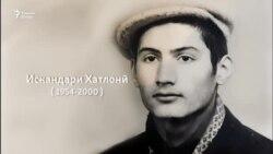 """Искандари Хатлонӣ: """"Рукуд модари марг аст"""""""
