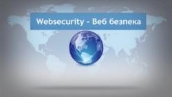 Інтернет-безпека в Україні