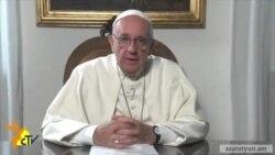 Послание Папы Римского Франциска (русский перевод)