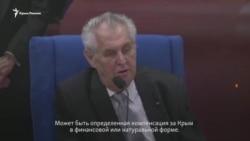 Россия могла бы компенсировать Украине потерю Крыма – Земан (видео)