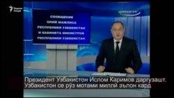 Узбакистон ба ёди Ислом Каримов се рӯз мотами миллӣ эълон кард