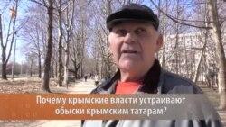 Как крымчане относятся к обыскам у мусульман (видео)