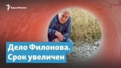 Дело Филонова. Срок увеличен | Крымский вечер