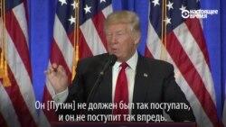 Трамп обещает, что уважение к США возрастет, и Путин не будет проводить дальнейшие хакерские атаки