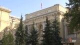 Мавқеи Бонки Марказии Русия дар масъалаи интиқоли пул ошкор шуд