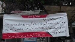 د پاکستان وکیلانو د ټول ملک په عدالتونو کې کاربندیز کړی