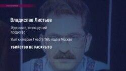 6 известных журналистов, убитых в России и Украине с начала 90-х годов