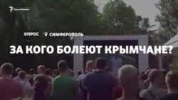 Опрос: за какие футбольные команды болеют крымчане? (видео)
