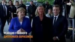 Реакция главы европейской дипломатии на массовые задержания в Казахстане