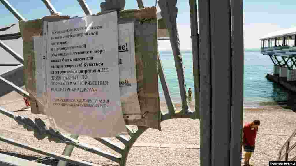 На всіх селищних пляжах продовжує діяти заборона на купання в морі. Не діє вона нібито лише на пляжах «Артеку»