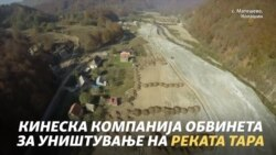 Кинески градежници, закана за реката Тара во Црна Гора