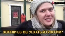 Хотели бы вы уехать из России?
