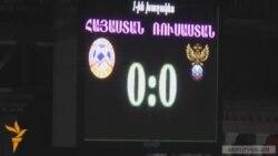 Դրվագներ Հայաստան-Ռուսաստան ֆուտբոլային խաղից