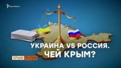 Украина засудит Россию за Крым? (видео)