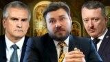 Сергей Аксенов, Константин Малофеев и Игорь Гиркин. Коллаж