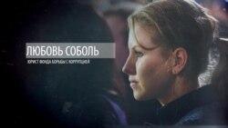 """""""Все адекватные люди находятся на светлой стороне"""". Юрист ФБК и ведущая шоу """"Кактус"""" Любовь Соболь о том, как работает команда Навального"""