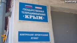 Увольнение в крымскотатарской редакции ГТРК «Крым»