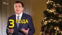 Михаилу Саакашвили дали три года