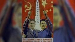 Қытай мен Ресейдің тату һәм қату кезеңдері