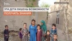 Туркменские дети в Афганистане вместо учебы вынуждены работать
