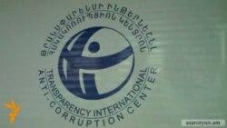 Հայաստանում կոռուպցիայի ընկալման ցուցանիշը չի բարելավվել