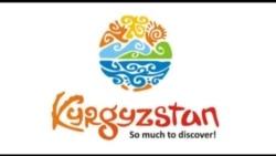 О национальном бренде Кыргызстана