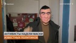 """""""Политический Хэллоуин"""". Активисты в Петербурге нарядились в костюмы политиков"""