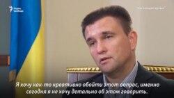 "Павел Климкин: ""Развитие ситуации с моряками будет"""