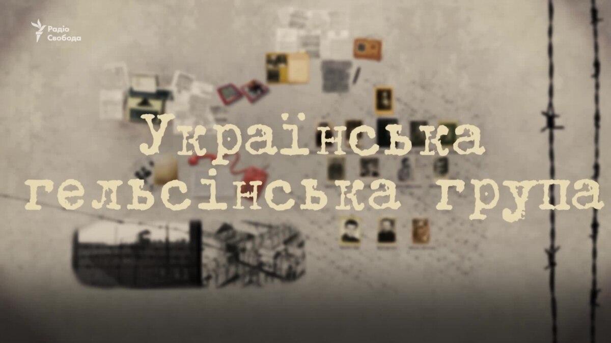 Те, кто «взорвал» СССР изнутри. История зарождения украинского правозащитного движения – видео
