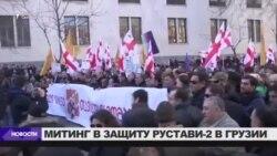 """Митинг в поддержку """"Рустави-2"""" в Тбилиси"""