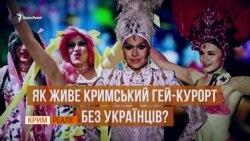 ЛГБТ у Криму. Підпільні вечірки та приховані обличчя | «Крим.Реалії» (відео)