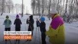 Пенсионер из Сибири сам построил для детей трассу для занятий на лыжах