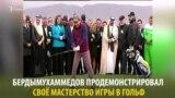 Президент Туркменистана открыл первый в стране гольф-клуб и по традиции продемонстрировал свое мастерство