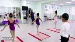 Школы балета в Бишкеке: спрос рождает предложение