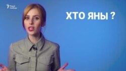 Самыя папулярныя беларускамоўныя блогеры. Хто яны? ТЛУМАЧЫМ