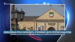 Видеоновости Северного Кавказа 3 марта