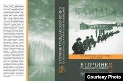 """Обложка книги """"В пучине Гражданской войны"""" А.Осипова и М.Витухновской-Кауппала"""