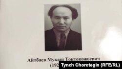 Этнограф Мукаш Айтбаев (24.8.1924 –– 08.8.1978).