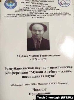Мукаш Айтбаевдин 95 жылдыгына арналган илимий жыйындын программасы. 18.12.2019.