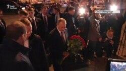 Путін поклав квіти біля метро у Санкт-Петербурзі (відео)