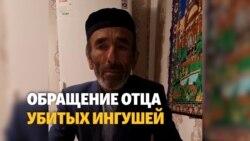 Отец убитых ингушей просит Кадырова выдать тела для захоронения