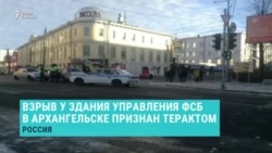 СКР признал терактом взрыв в здании ФСБ в Архангельске