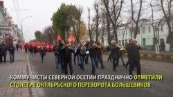 Красные флаги во Владикавказе