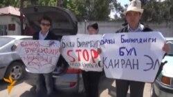 В Бишкеке задержаны противники Таможенного союза