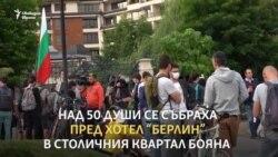 """""""Няма кой едно кафе да ни почерпи"""". Протестът пред хотел """"Берлин"""""""