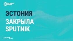 В Эстонии закрылась редакция «Спутника» из-за санкций в отношении Дмитрия Киселева