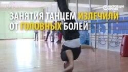 Зачем пенсионер танцует брейк-данс