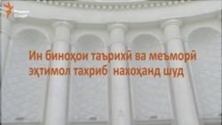 Биноҳое, ки дар Душанбе тахриб намешаванд