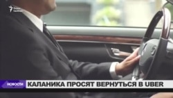 Скандал вокруг Uber